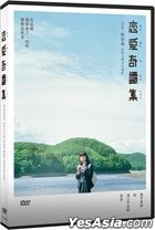 Strange Tales of Love and Strangers (2017) (DVD) (Taiwan Version)