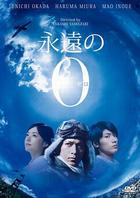 The Eternal Zero (DVD) (Normal Edition) (Japan Version)