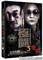Tournament 5 (2017) (DVD) (Hong Kong Version)