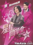 星星同学会 (DVD) (第一辑) (TVB电视节目)