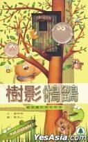 SHU YING XIU鶹 -- MAO TOU YING DE TAN QI GU SHI