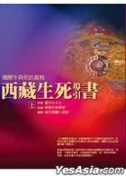 Xi Cang Sheng Si Dao Yin Shu ( Shang) -  Jie Kai Sheng Yu Si De Zhen Xiang