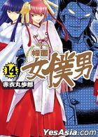 Masquerade Maid-Guy (Vol.14)