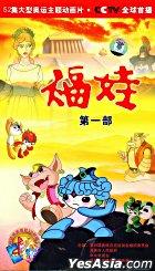 Fiwa's (VCD) (Vol.1of 2) (China Version)