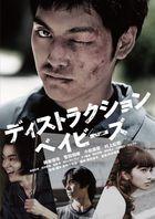Destruction Babies (Blu-ray) (特別版)(日本版)