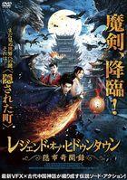 The Hidden Town  (DVD) (Japan Version)