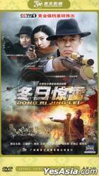Dong Ri Jing Lei (H-DVD) (End) (China Version)