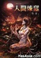 Wan Jie Bu Fu Xi Lie 6 : Ren Jian Lian Yu