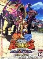 古代王者 恐竜キング Dキッズ・アドベンチャー 翼竜伝説 3