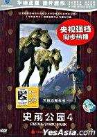 Prehistoric Park 4 (DVD) (China Version)