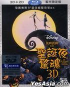 聖誕夜驚魂 (1993) (Blu-ray) (2D + 3D) (雙碟版) (台灣版)