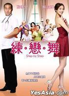 Step By Step (DVD) (Taiwan Version)
