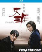 伴我闯天涯 (1989) (Blu-ray) (修复版) (香港版)