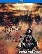 Little Big Soldier (Blu-ray) (China Version)
