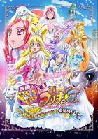 Dokidoki! PreCure the Movie: Mana's Getting Married!!? The Dress of Hope Tied to the Future (Special Edition) (DVD)(Japan Version)