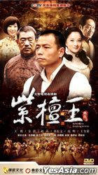 King Red Sandalwood (HDVD) (Ep. 1-33) (End) (China Version)