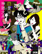 The Tatami Galaxy (Blu-ray) (Vol.3) (Japan Version)