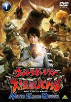 Ultra Galaxy Mega Monster Battle: Never Ending Odyssey (DVD) (Vol.1) (Japan Version)