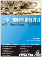 Yi Bu Yi Jiao Yin Xue Wang Ye She Ji : Ru Men ,FrontPage ,ASP.NET( Fu Guang Die)