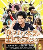 Ore wa Mada Honki Dashitenai Dake (Deluxe Edition) (Blu-ray)(Japan Version)