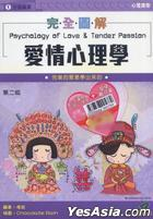 Psychology of Love & Tender Passion + Ai Qing Mo Fa Shu