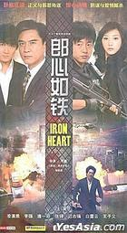 Iron Heart (H-DVD) (End) (China Version)