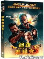 Boss Level (2021) (DVD) (Taiwan Version)