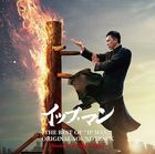 THE BEST OF 'IP MAN' ORIGINAL SOUNDTRACK (Japan Version)
