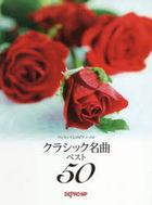 gakufu kurashitsuku meikiyoku besuto 50 wanranku ue no piano soro