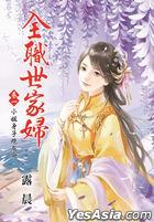 Xiao Jie Shen Zi Pao Hui Ming : Quan Zhi Shi Jia Fu Juan Yi