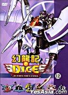 DICE: DNA Integrated Cybernetic Enterprises (DVD) (Vol.12) (Taiwan Version)