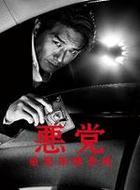 Akuto - Juhanzai Sosahan DVD Box (DVD) (Japan Version)