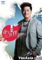 牽手作伴 (CD + DVD)
