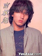 Jerry Yan Photo Album (With VCD)