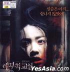 解剖学教室 (VCD) (韓国版)