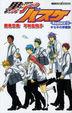 Kuroko's Basketball -The basketball which Kuroko plays -Replace 2