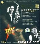 Saxophone Teaching (VCD) (China Version)