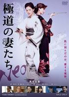 Gokudo no Tsumatachi Neo (DVD)(Japan Version)