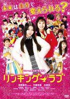 Linking Love (DVD) (Japan Version)