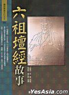 Liu Zu Tan Jing Gu Shi