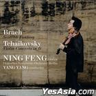 Bruch & Tchaikovsky: Violin Concertos (SACD)