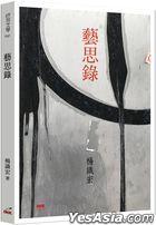 Yi Si Lu