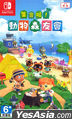 Animal Crossing: New Horizons (Asian Chinese Version)