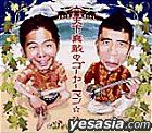 Tenkamuteki no Goyaman (Japan Version)