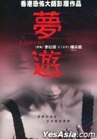 Sleepwalker (2011) (DVD) (Taiwan Version)
