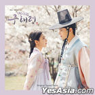 Rookie Historian Goo Hae Ryung OST (MBC TV Drama) + Random Poster in Tube