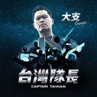 Captain Taiwan