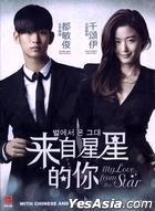 來自星星的你 (DVD) (1-21集) (完) (韓/國語配音) (中英文字幕) (SBS劇集) (新加坡版)
