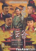 福星遊龍二王爺 (又名: 皇上二大爺) (DVD) (完) (US版)