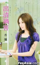 Tian Ning Meng 371 -  Song Zuo Dui Zhi Yi : Chu Qing Huo Hai